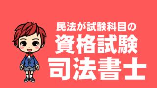 資格試験紹介:司法書士
