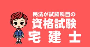 資格試験紹介:宅建士