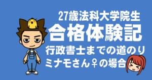 27歳法科大学院生ミナモさんの行政書士合格体験記