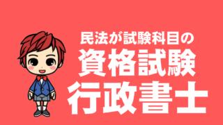 資格試験紹介 行政書士