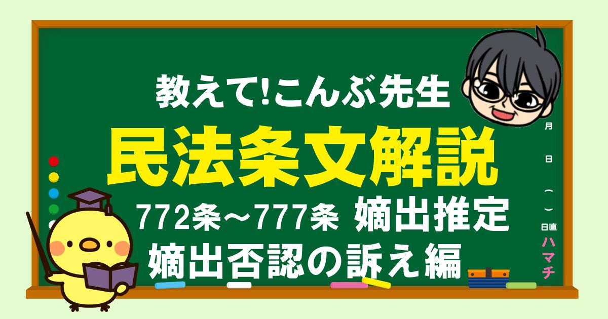 772~777条嫡出推定・嫡出否認の訴え:条文解説