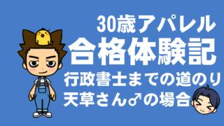 30歳アパレル勤務 天草さん行政書士合格体験記