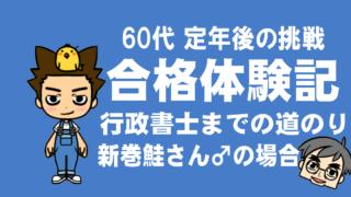 60代新巻鮭さん 行政書士合格体験記