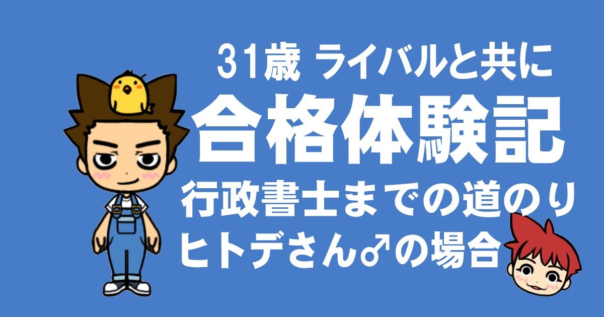31歳ヒトデさん 行政書士合格体験記