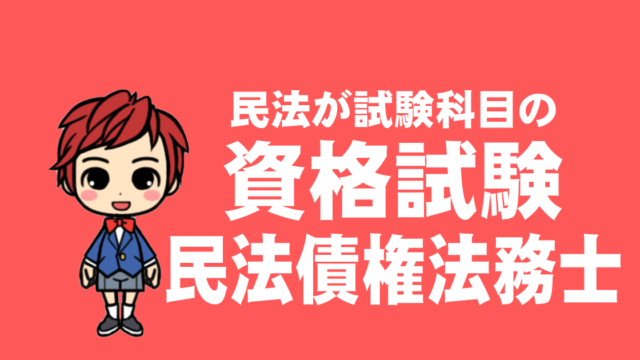 資格試験紹介 民法債権法務士