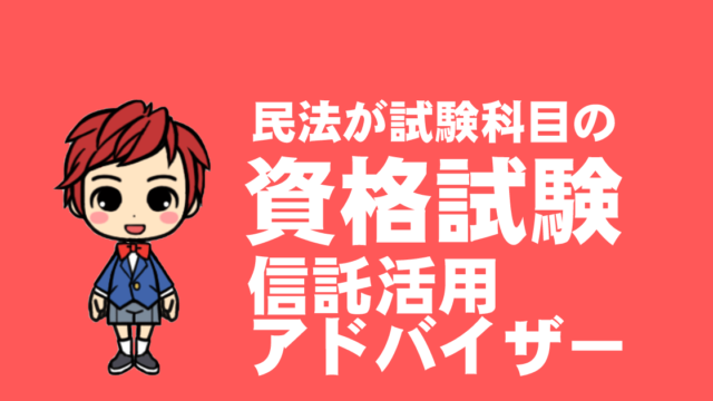 資格試験紹介 信託活用アドバイザー