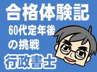 行政書士 新巻鮭さん