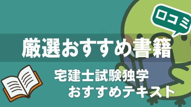 宅建士試験独学おすすめテキスト口コミと評判