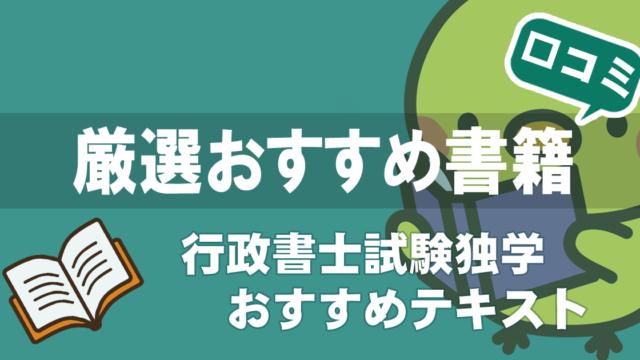 行政書士試験独学おすすめテキスト口コミと評判