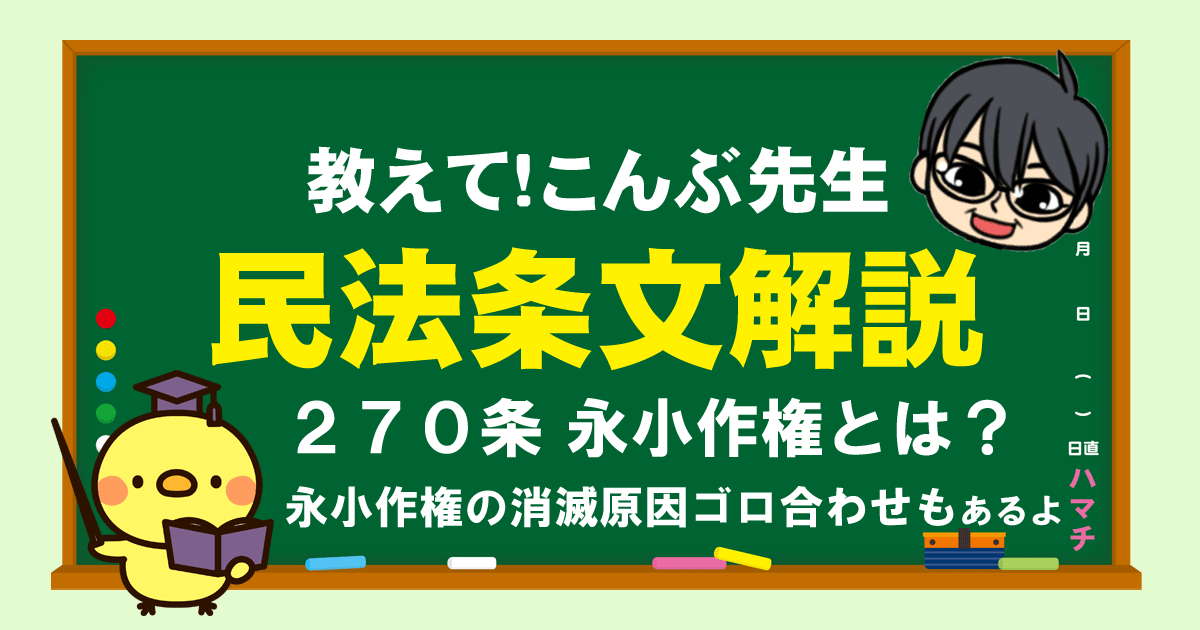 民法270条】永小作権とは?(わかりやすい条文解説) | こんぶ先生の ...