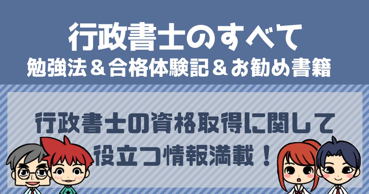 行政書士 総合ページ