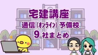 宅建士通信(オンライン)予備校9社まとめ