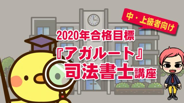 アガルート司法書士講座 2020年合格目標