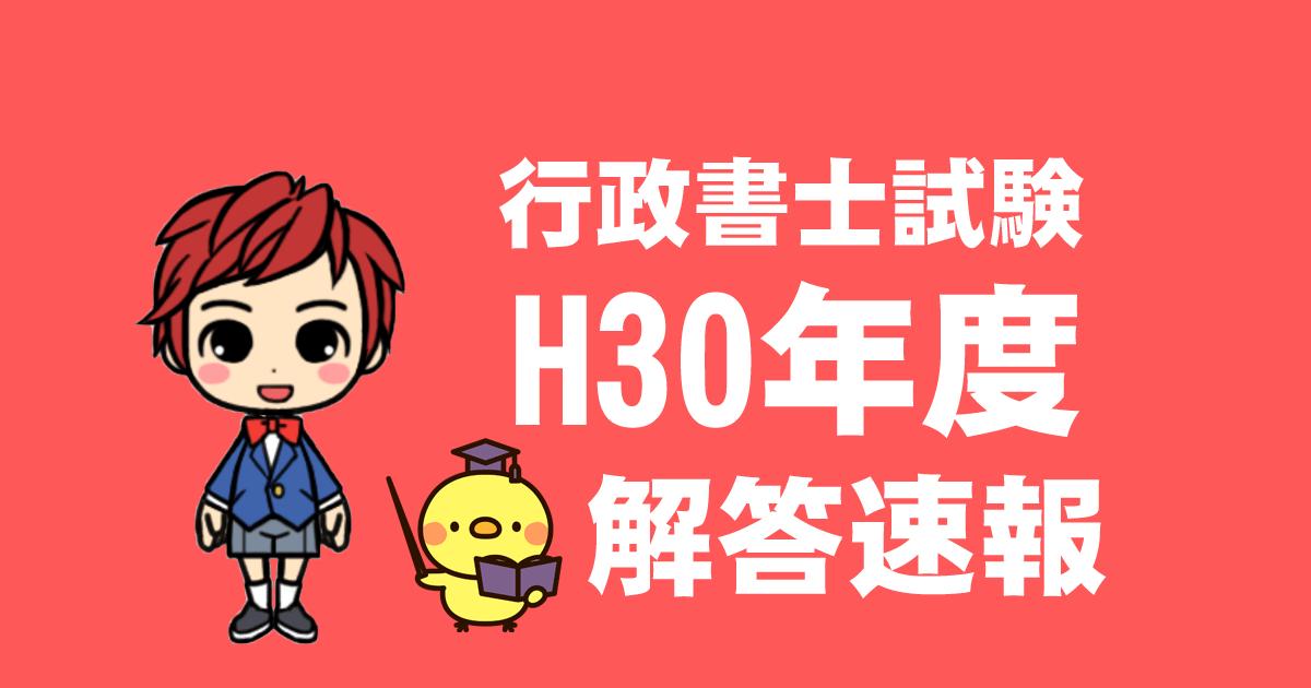 H30年度 行政書士試験 解答速報