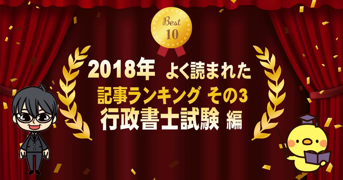 2018年記事ランキング 行政書士試験