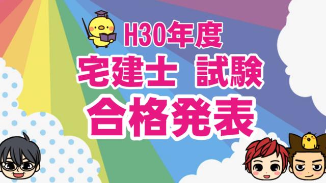 平成30年 宅建士 合格発表