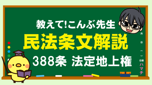 条文解説 民法388条 法定地上権