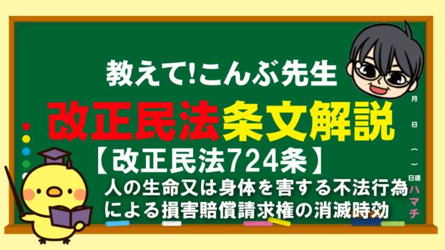 改正民法724条 条文解説