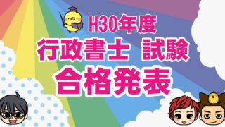 H30年度 行政書士試験 合格発表