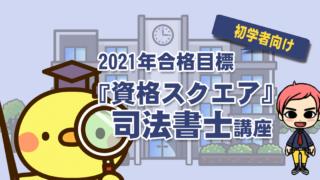2021年合格目標『資格スクエア』司法書士講座