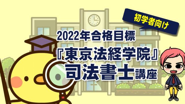 東京法経学院2021年合格目標 司法書士講座