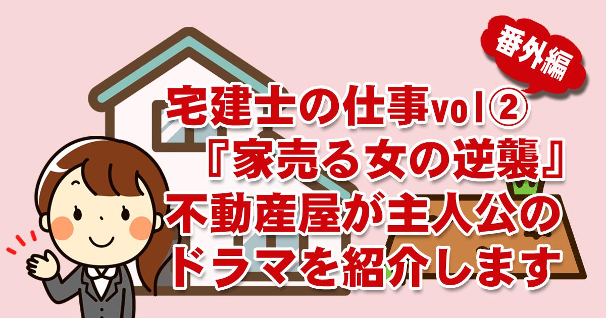 家売るオンナ ドラマ紹介