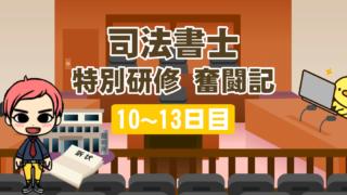 司法書士 特別研修 10から13日目