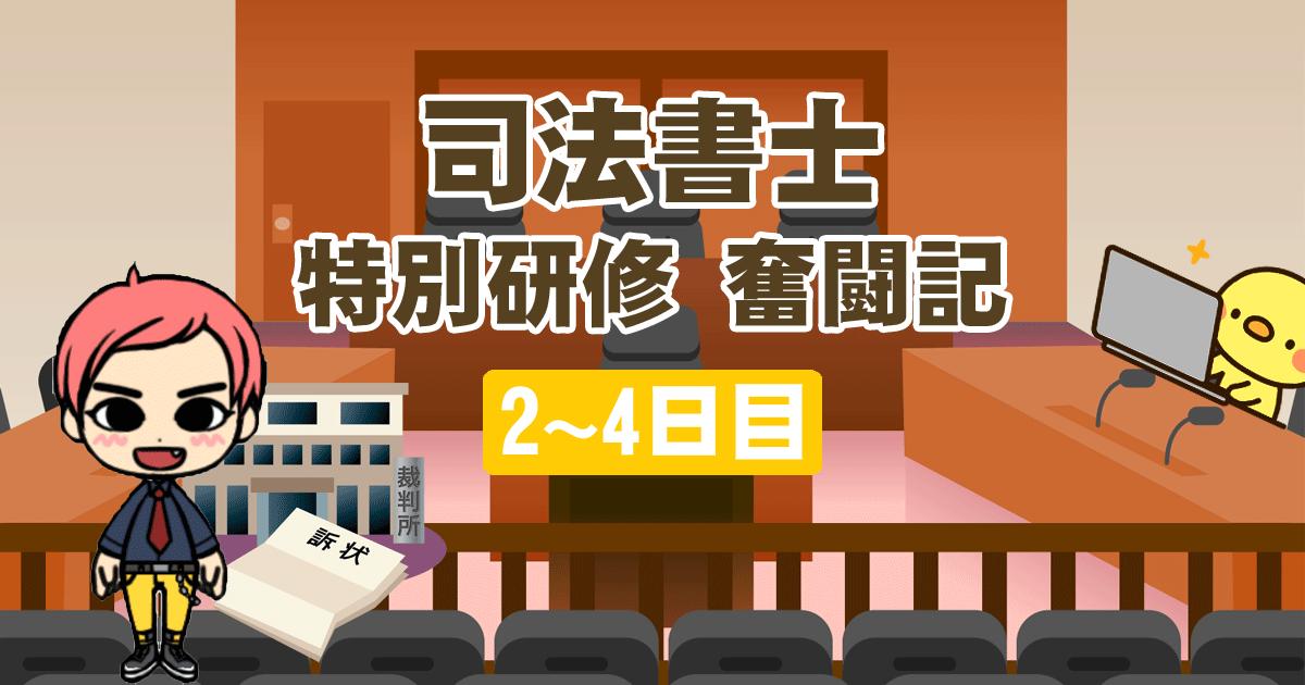 司法書士 特別研修 2~4日目