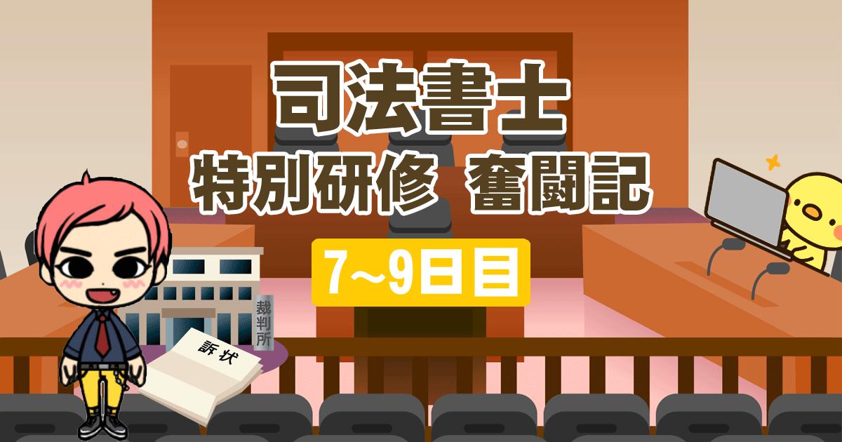 司法書士 特別研修 7~9日目