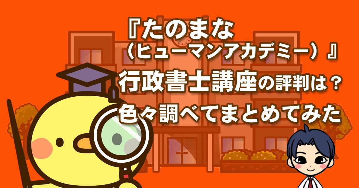 『たのまな(ヒューマンアカデミー)』行政書士講座