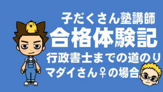 行政書士試験 合格体験記 マダイさん