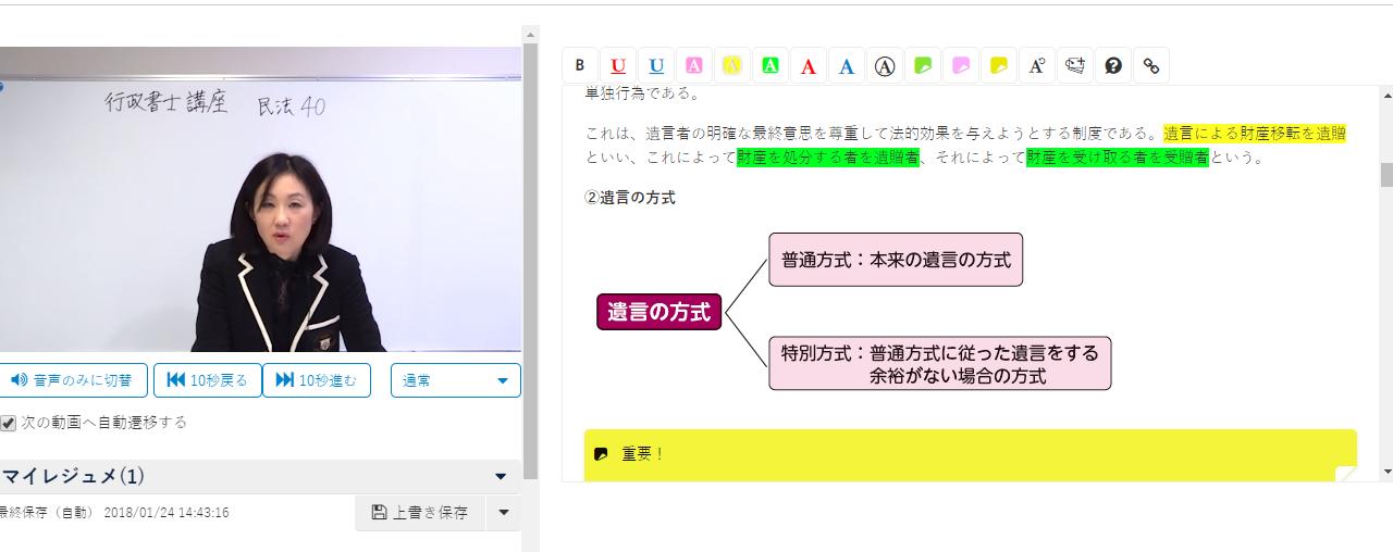 資格スクエアの編集可能なオンラインレジュメ