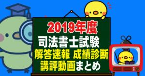 2019年度 司法書士試験 解答速報・成績診断・講評動画まとめ