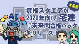 資格スクエア2020年向け宅建士『未来問合格パック』
