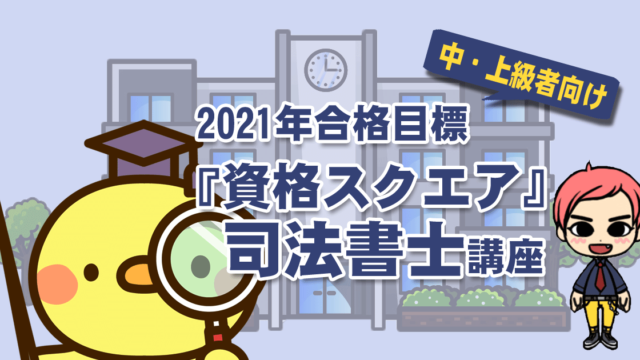 資格スクエア 司法書士講座 2020年合格目標