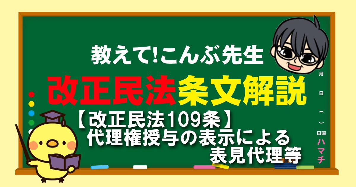 改正民法109条代理権授与の表示による表見代理