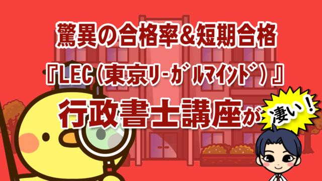 LEC東京リーガルマインド行政書士講座