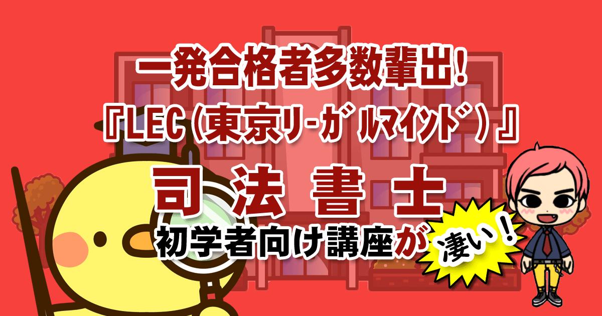 LEC東京リーガルマインド司法書士講座