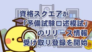 資格スクエア【予備試験口述模試】