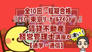 LEC東京リーガルマインド賃貸不動産経営管理士講座