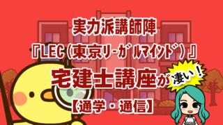 LEC東京リーガルマインド宅建士講座