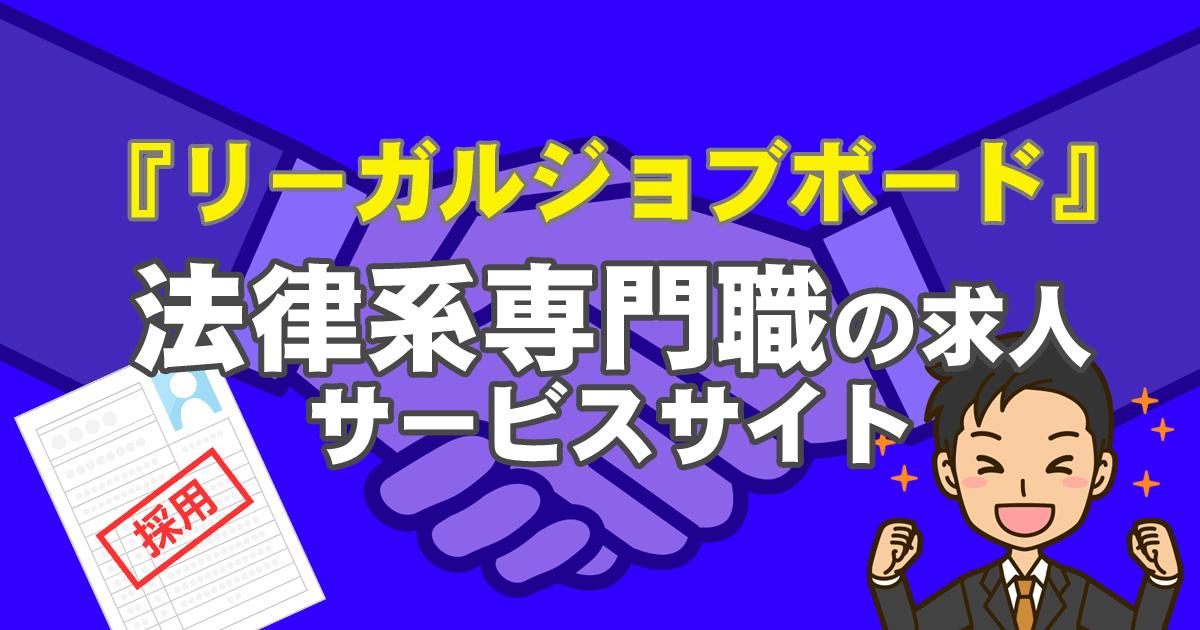 仕業の求人・転職【リーガルジョブボード】