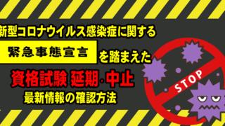 コロナウイルスによる資格試験中止・延期情報