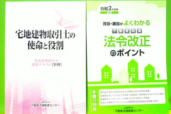 宅建士 法定講習テキスト