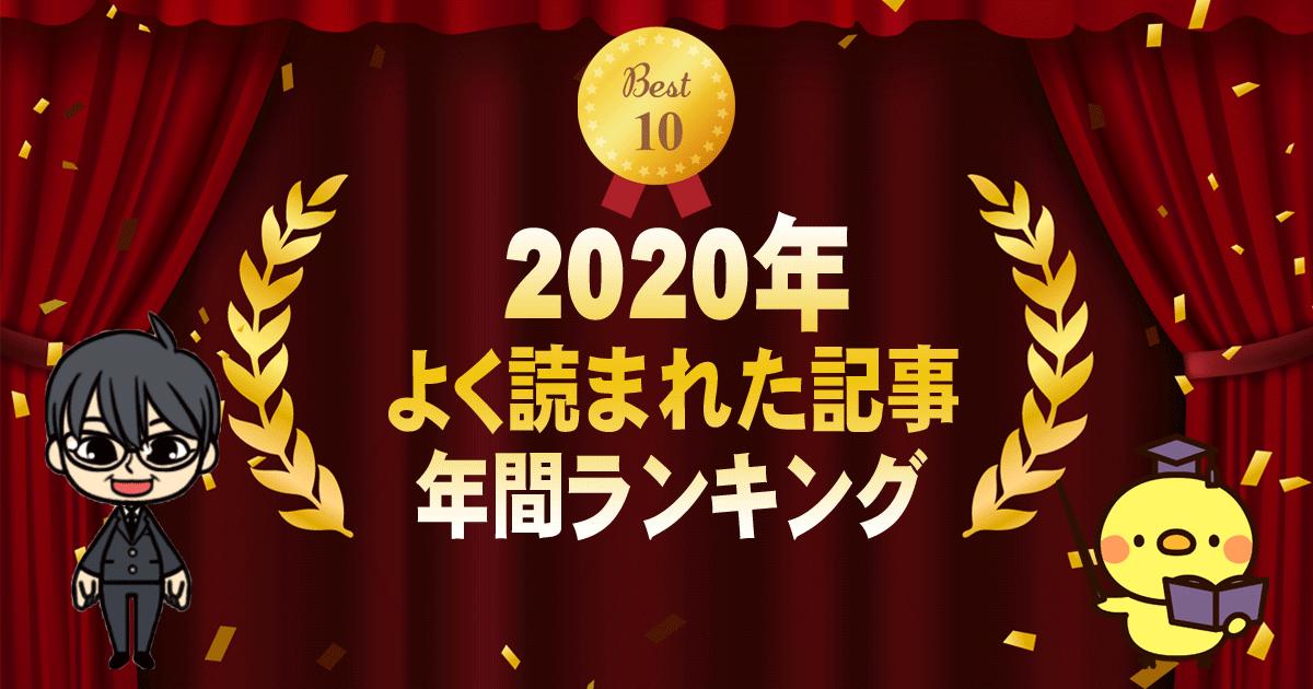 【2020年】よく読まれた記事ランキング