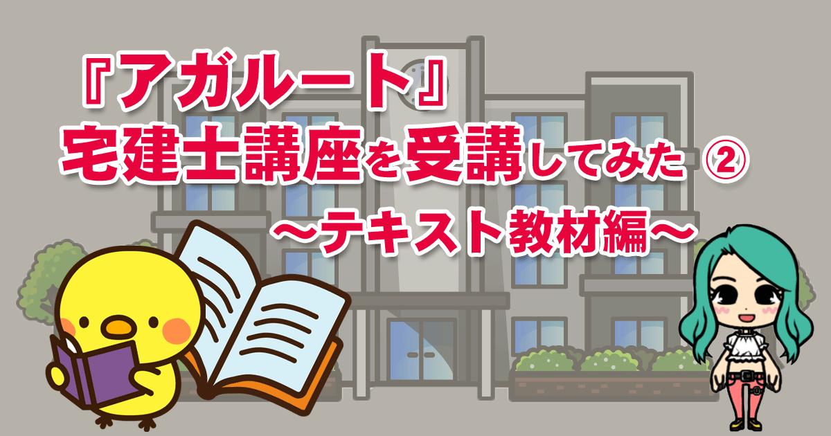 アガルート宅建士講座受を講した感想(テキスト・教材)